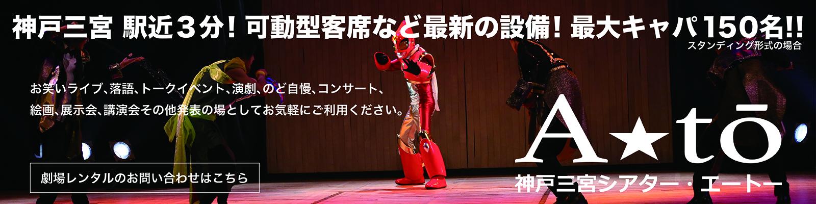 神戸三宮シアターA★tō 劇場レンタルのお問い合わせ