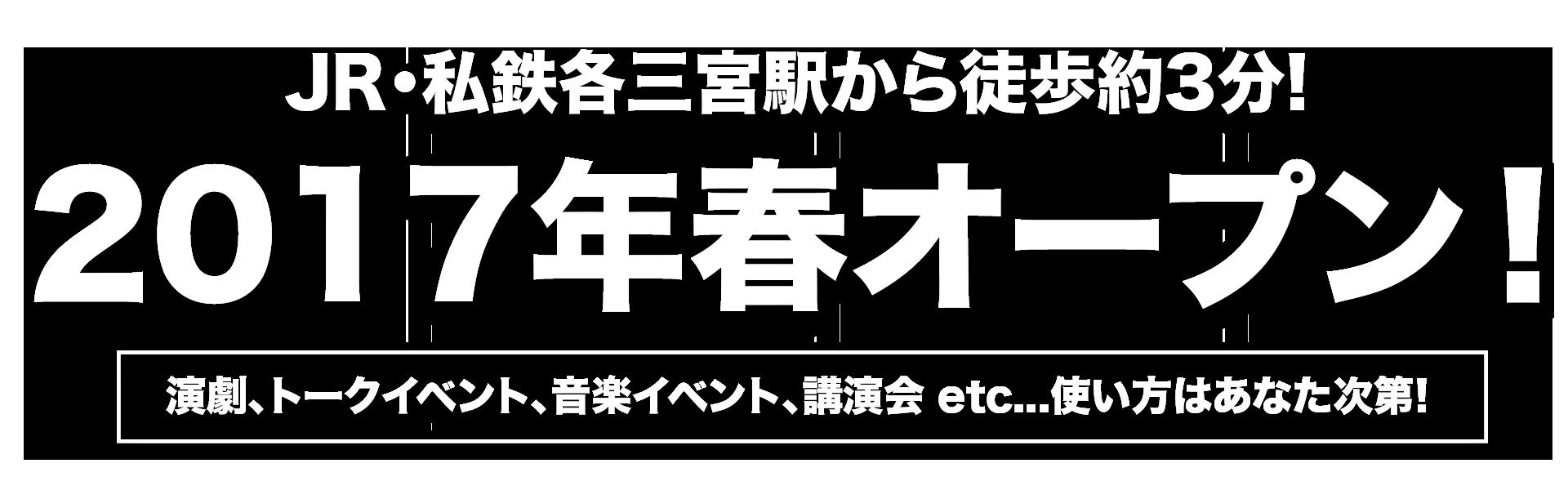 JR・私鉄各三宮駅から徒歩約3分! 2017年春オープン! 演劇、トークイベント、音楽イベント、講演会 etc. 使い方はあなた次第!