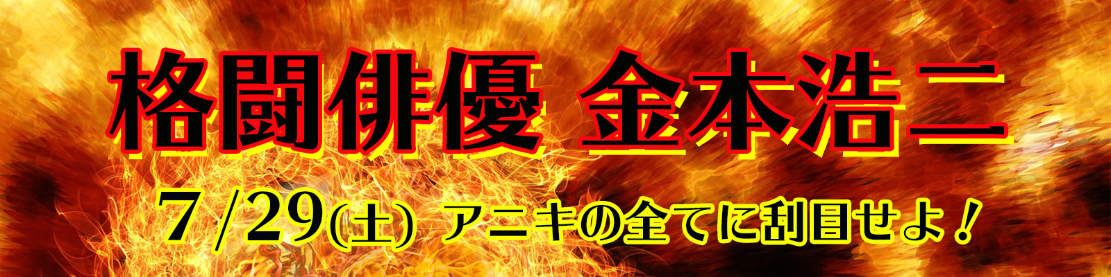 『格闘俳優 金本浩二』