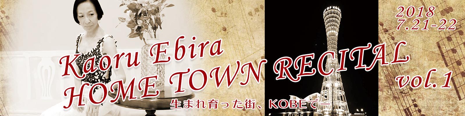 箙かおる ホームタウン リサイタル Vol.1