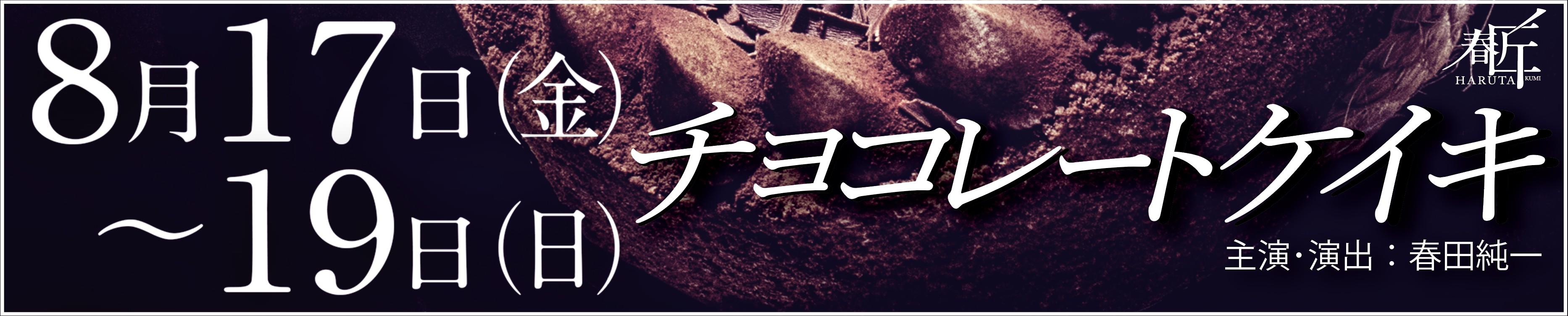 春匠 -HARUTAKUMI- 『チョコレートケイキ』