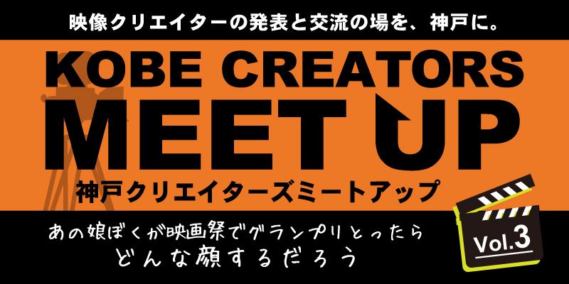 神戸クリエイターズミートアップ Vol.3