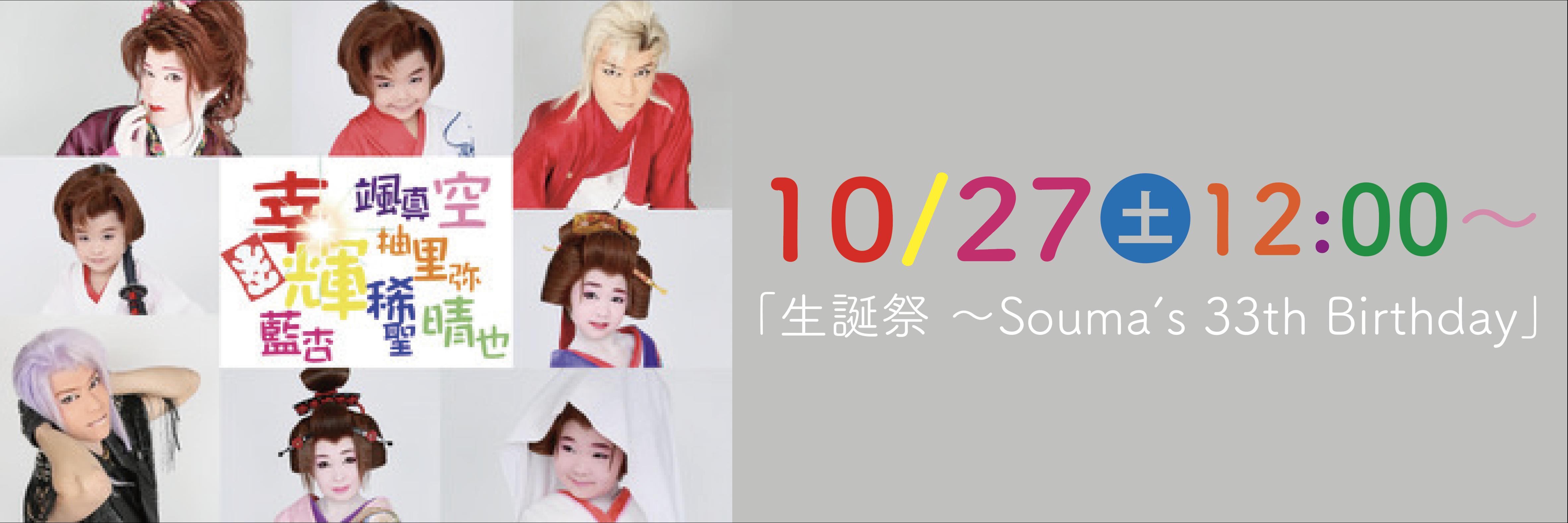 「生誕祭 ~Souma's33th Birthday」