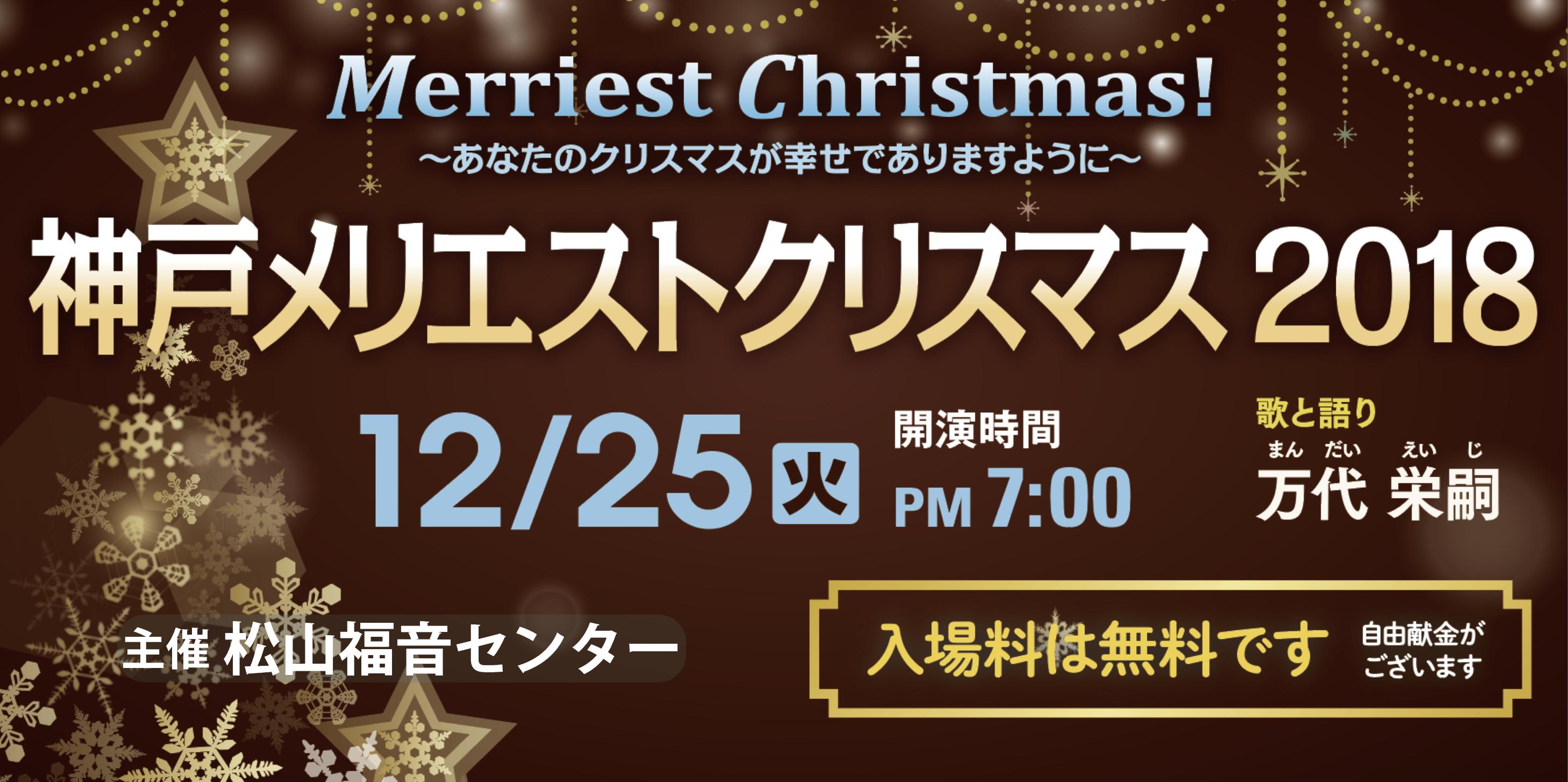 神戸メリエストクリスマス2018