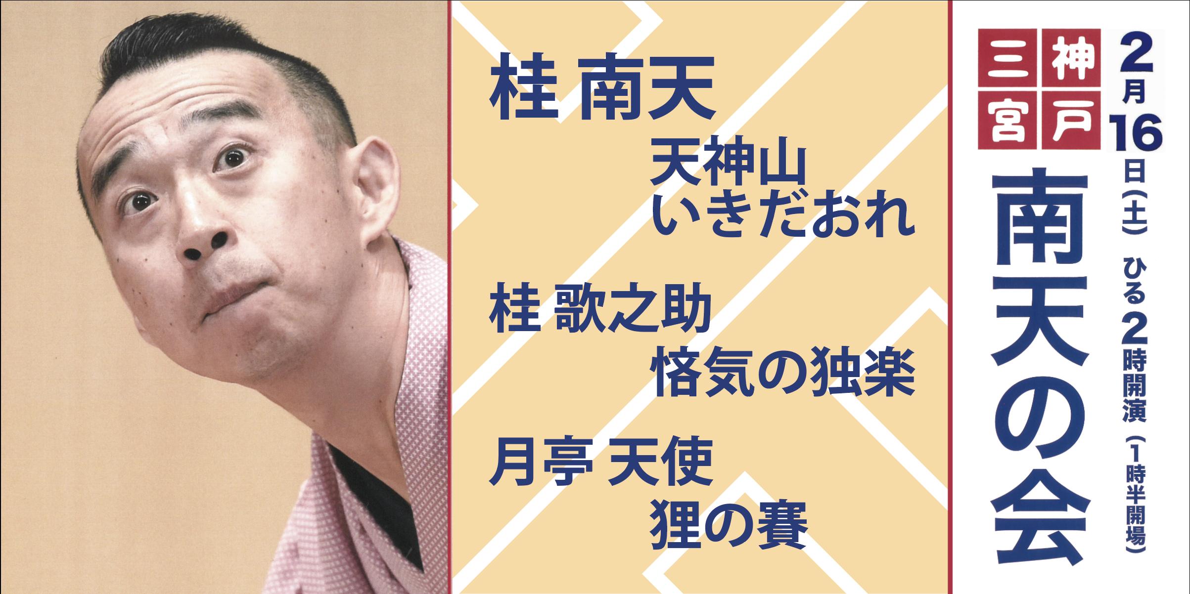 神戸三宮 南天の会