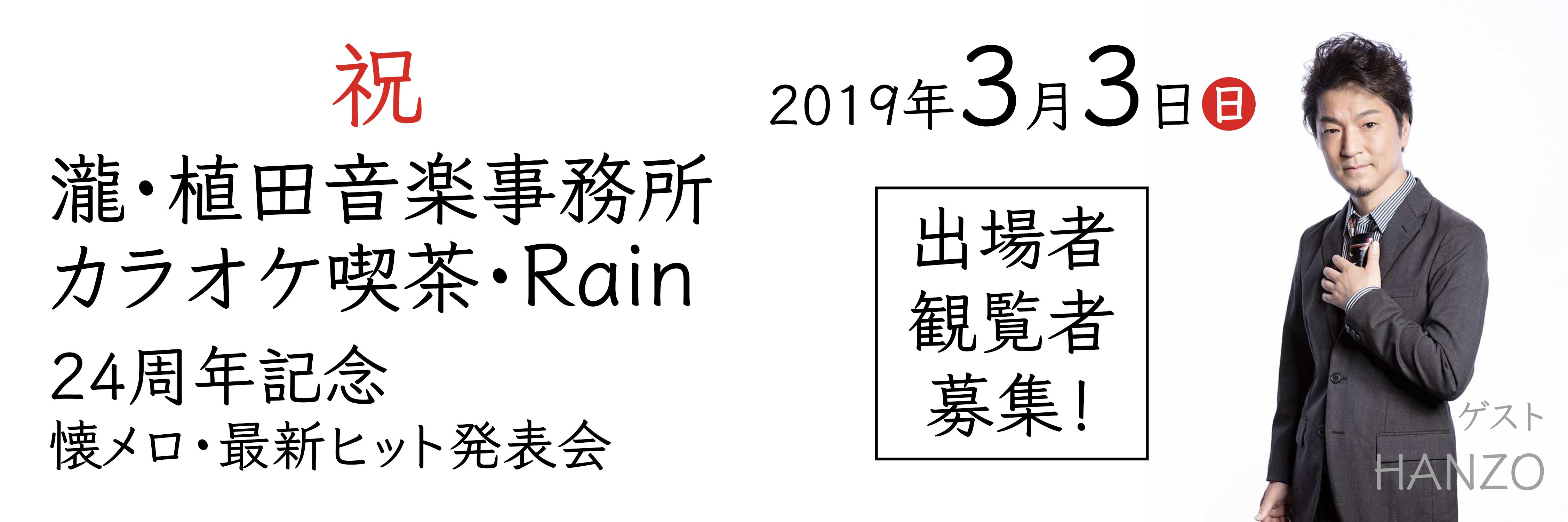 カラオケ喫茶・Rain