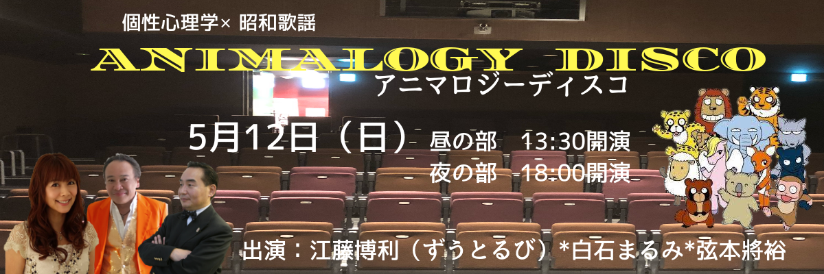 ANIMALOGY DISCO (アニマロジーディスコ)