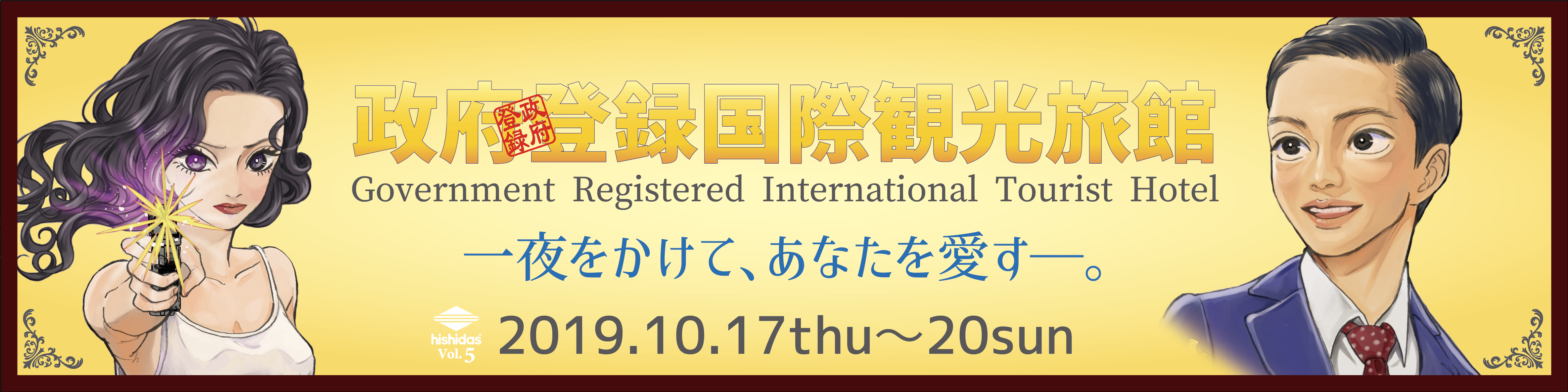 『政府登録国際観光旅館』Government Registered International Tourist Hotel