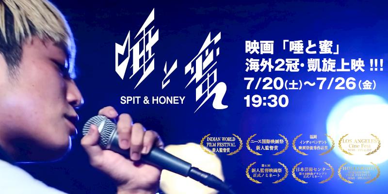 映画「唾と蜜」劇場公開