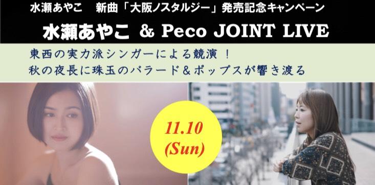 水瀬あやこ&Peco JOINT LIVE