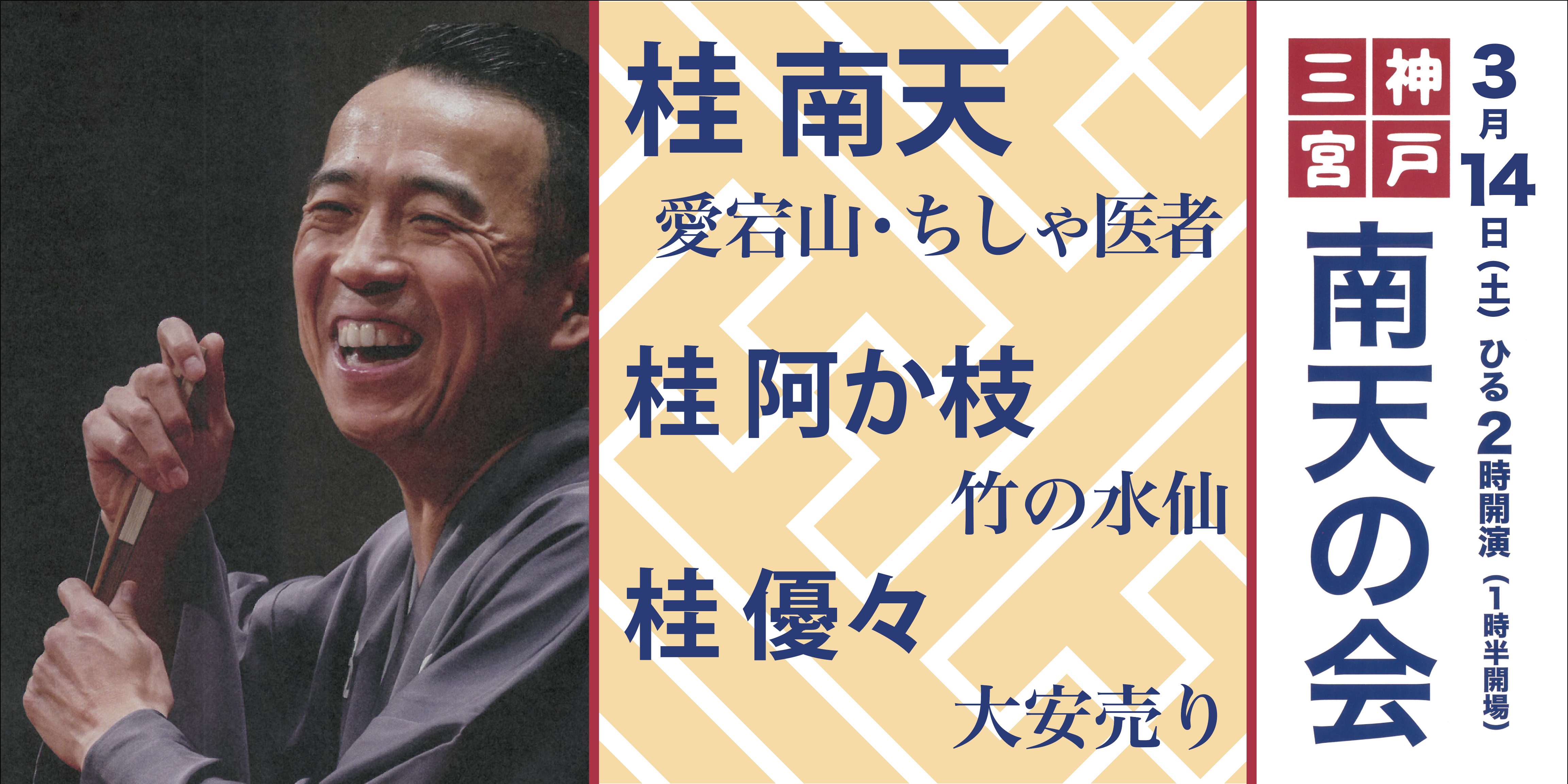 『神戸三宮 南天の会』