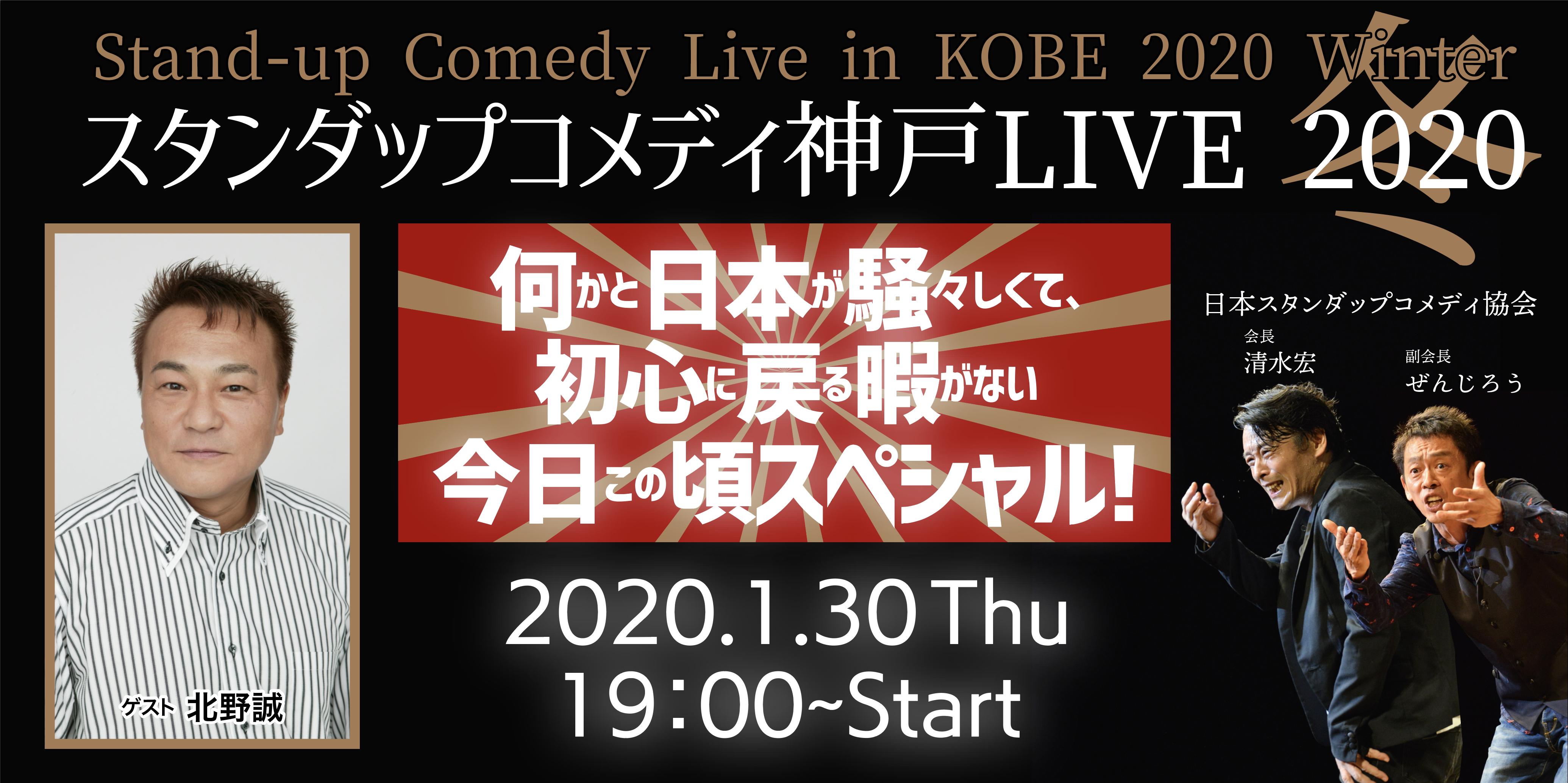 スタンダップ神戸LIVE 2020冬