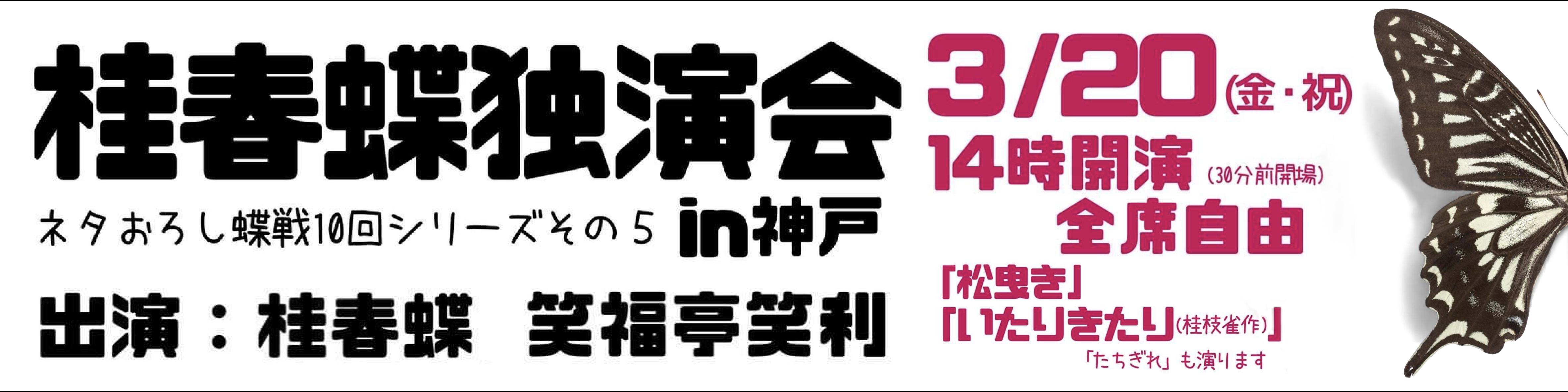 桂春蝶独演会 ネタおろし蝶戦10回シリーズその5 in神戸