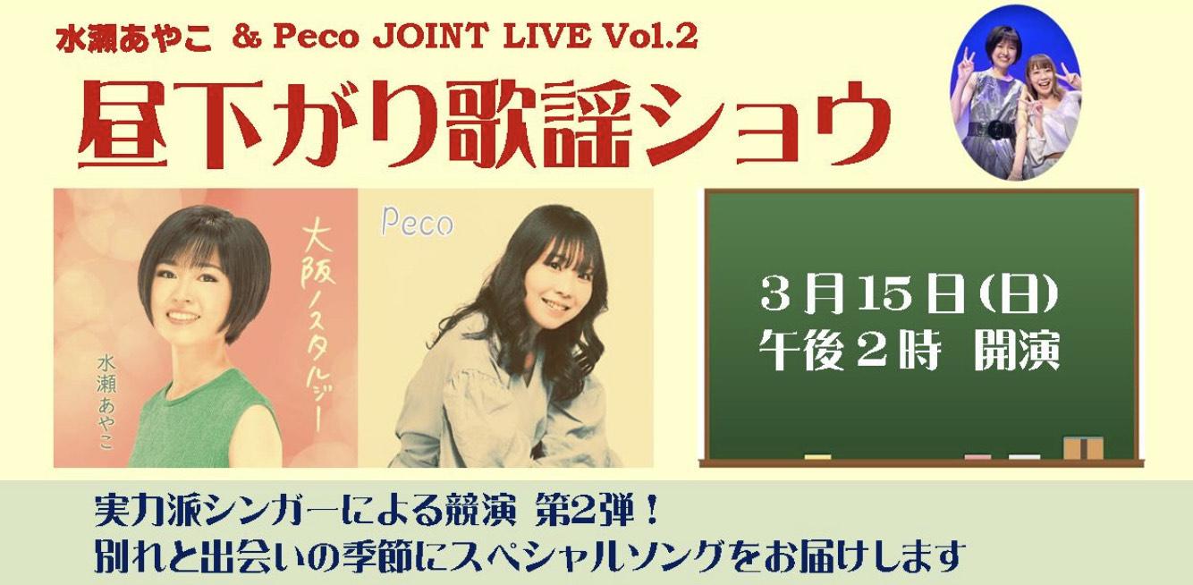 水瀬あやこ&Peco JOINTLIVE Vol.2『昼下がり歌謡ショウ』