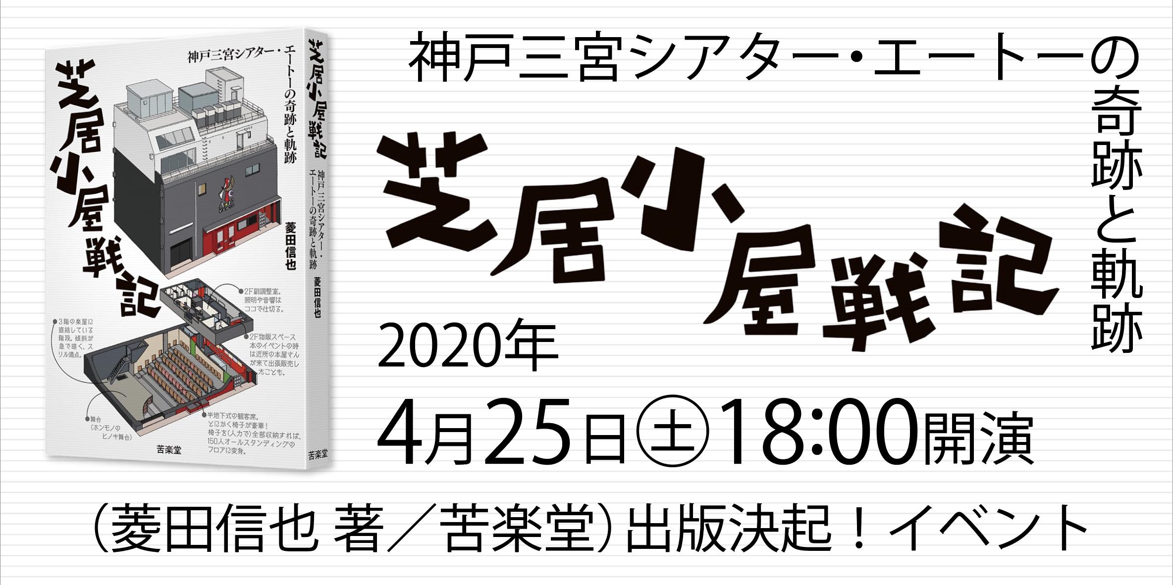 芝居小屋戦記~神戸三宮シアター・エートーの奇跡と軌跡