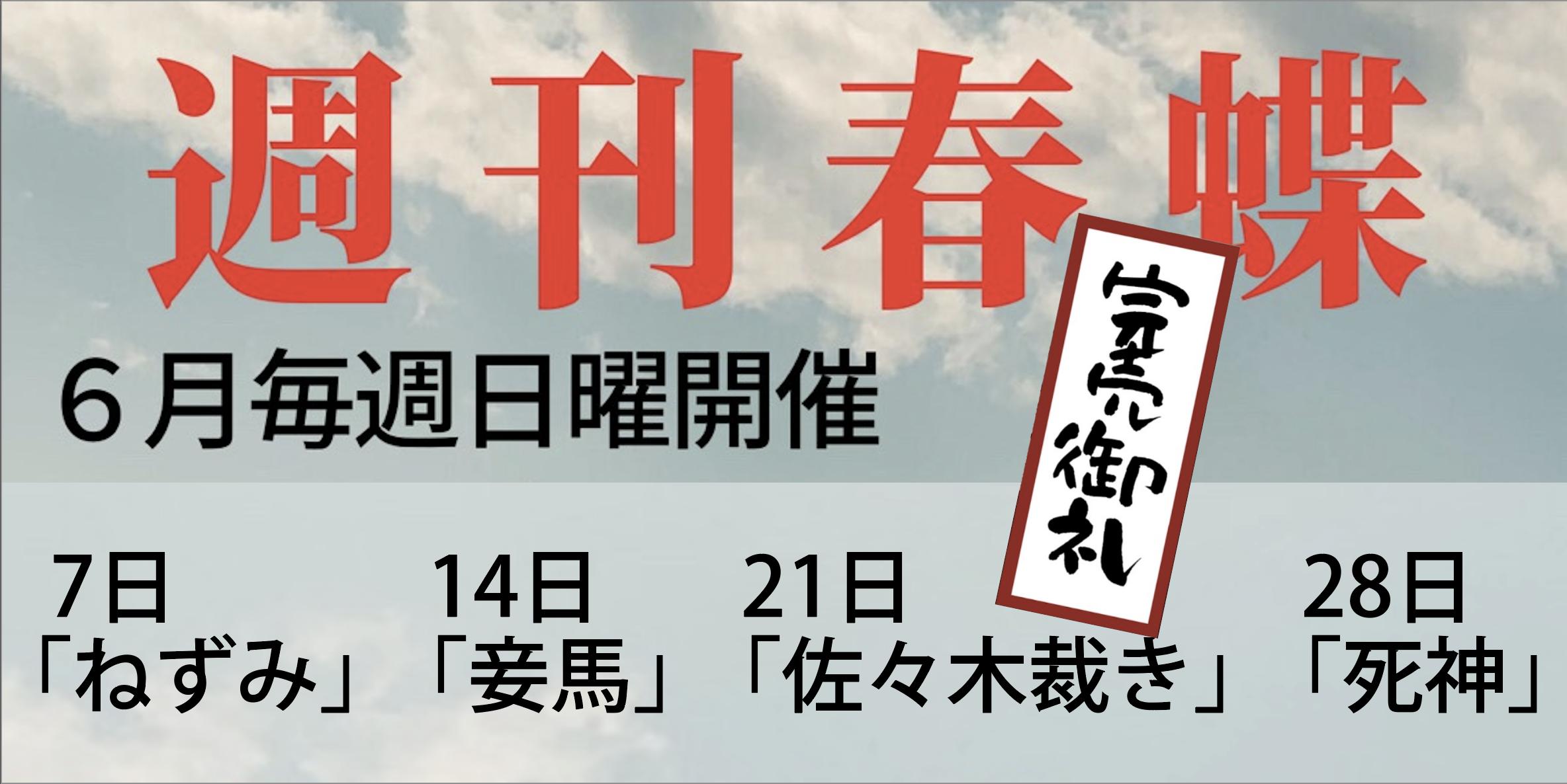【完売御礼】週間春蝶 6月毎週日曜開催・桂春蝶のリハビリ落語会