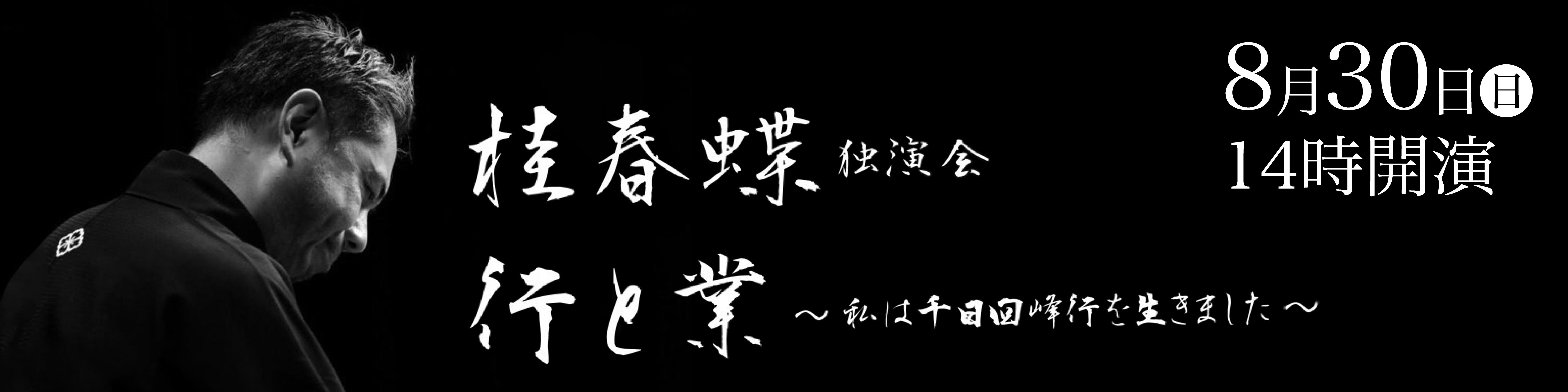 桂春蝶独演会 行と業~わたしは千日回峰行を生きました~