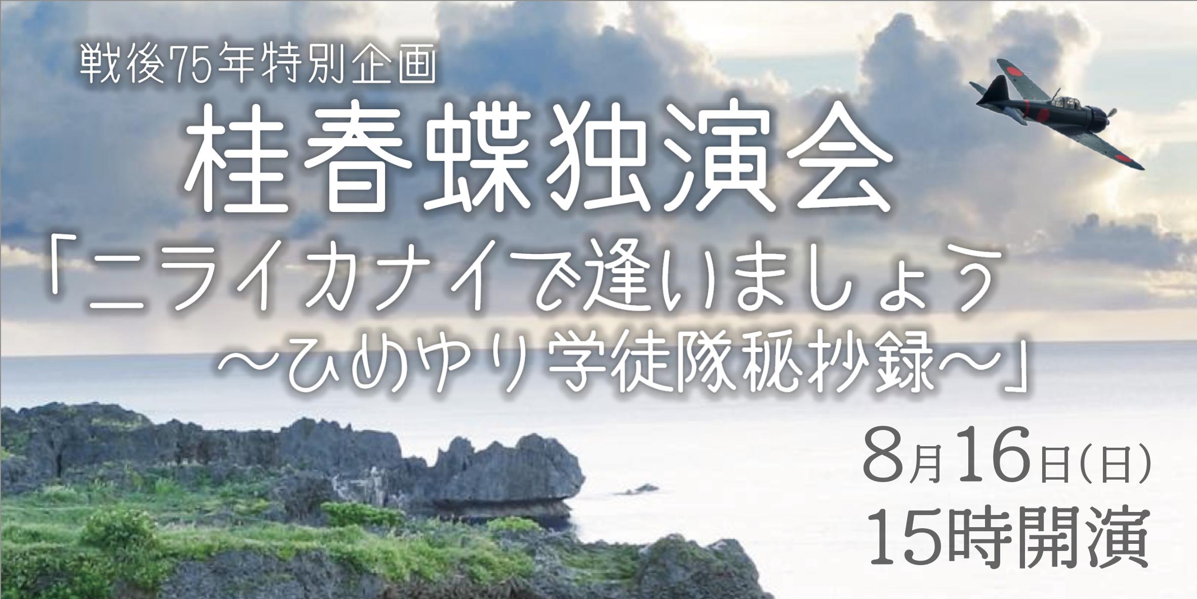 「ニライカナイで逢いましょう〜ひめゆり学徒隊秘抄録〜」