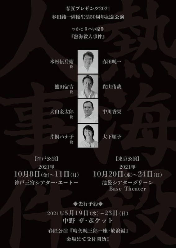 『熱海殺人事件』神戸公演