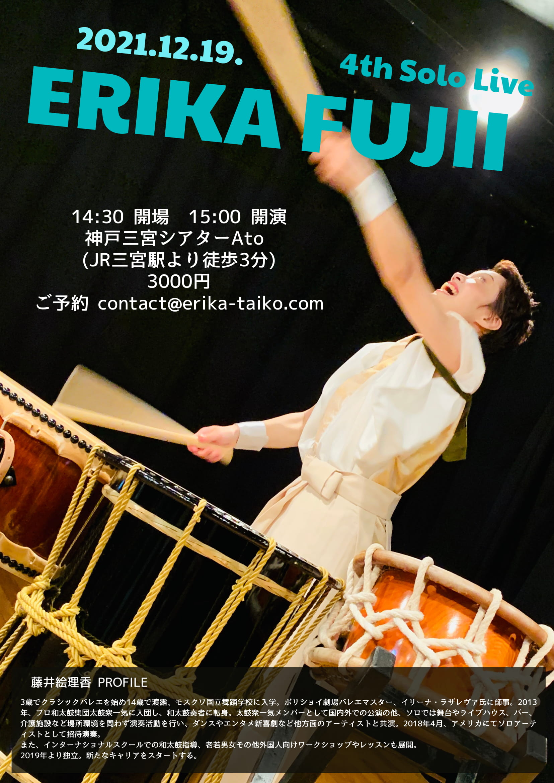 Erika Fujii  4th Solo Live in Kobe