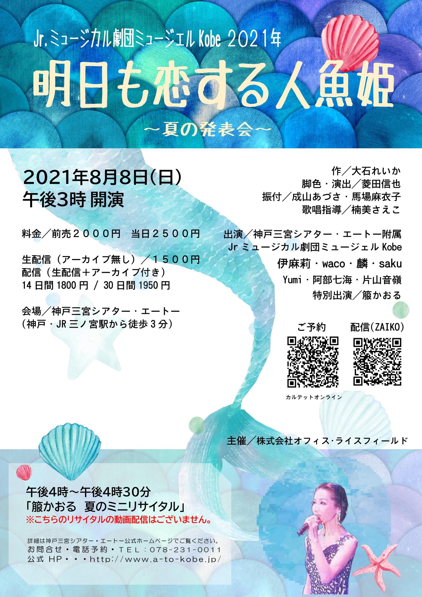 Jr.ミュージカル劇団ミュージェル Kobe 2021年『明日も恋する人魚姫』