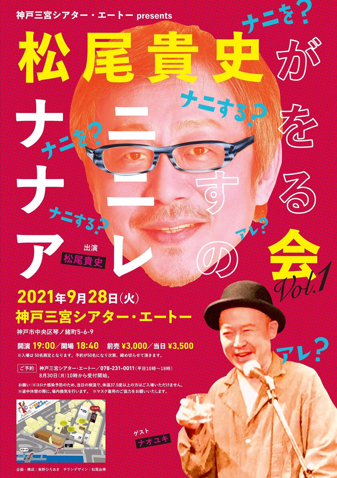 『松尾貴史がナニをナニするアレの会』Vol.1